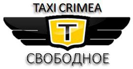 Такси по Крыму «Свободное»
